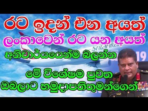 Sri Lankan special news  |හමුදාපතිගේ පැහැදිලි කිරීමක් | qurantine news | Ceylon bro