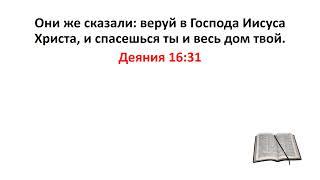 Библия, Новый Завет. Деяния 16:31