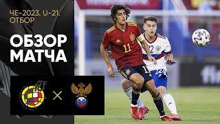 03 09 2021 Испания U 21 Россия U 21 Обзор матча