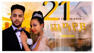 New Eritrean Movie Cheayey (ጨዓየይ)  part 21 Shalom Entertainment 2021