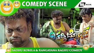 Chaddi Dosth – ಚಡ್ಡಿ ದೋಸ್ತ್ | Sadhu Kokila & Rangayana Raghu Comedy Scene