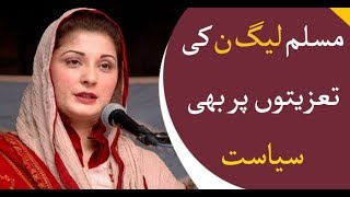 PMLN continues politics on condolence meetup