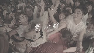 FOMARE「新しい歌 」Official Music Video