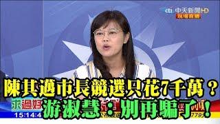 【精彩】陳其邁市長競選只花7千萬? 游淑慧:市長選舉經費1億差不多