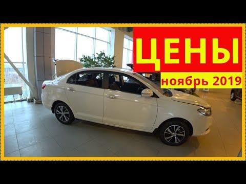 Lifan Ноябрь 2019 Распродажа остатков..