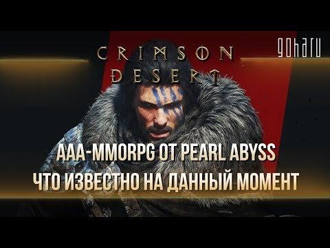 CRIMSON DESERT: MMORPG НОВОГО ПОКОЛЕНИЯ ОТ PEARL ABYSS — ЧТО ИЗВЕСТНО НА ДАННЫЙ МОМЕНТ