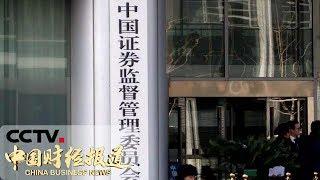 《中国财经报道》证监会向獐子岛发出处罚告知书 董事长吴厚刚将终身市场禁入 20190711 16:00 | CCTV财经