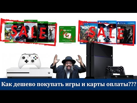 Как дешево покупать игры,карты оплаты для Xbox One,Xbox 360,Ps4,Ps3