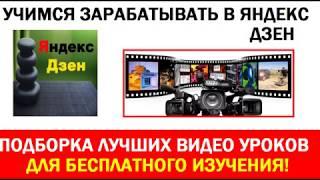Подборка лучших бесплатных видео уроков по заработку на Яндекс Дзен