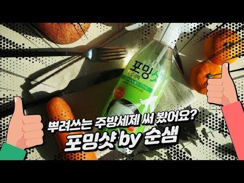 [연이맘TV] 설거지꿀팁! 뿌려쓰는 주방세제 써 봤어요? 포밍샷 by 순샘~~