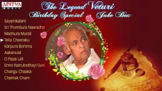 Veturi Sundararama Murthy Telugu Hit Songs || Jukebox