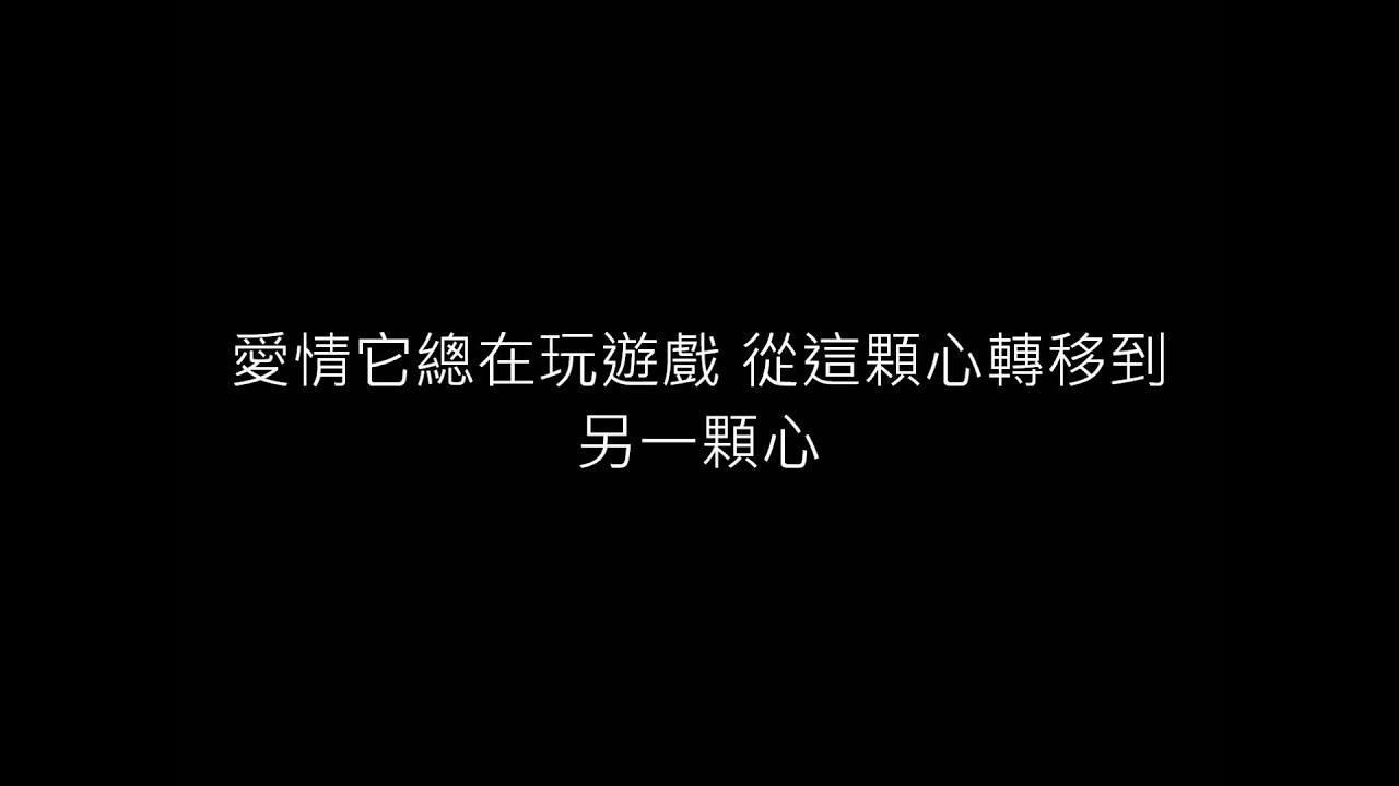 蕭敬騰-如果(歌詞字幕) - YouTube