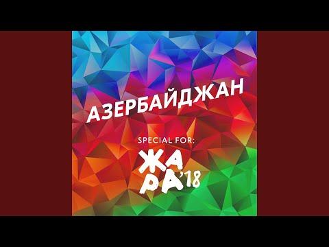 Азербайджан (feat. Artik & Asti, Алекс Малиновский, Эмиль...