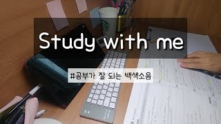 [노베]한의대 도전기 | 주말 아침공부 공부하러가요~ …
