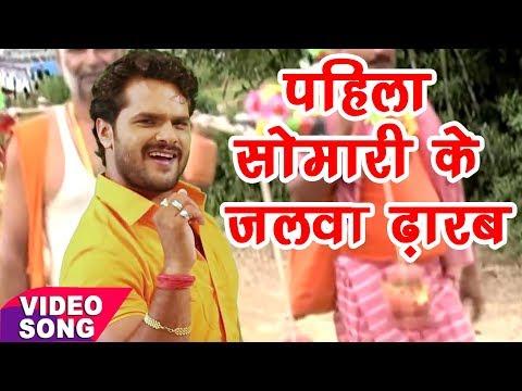 2017 Me खेसारी लाल का सावन सुपरहिट गाना - Khesari Lal - पहिला सोमारी के - Bhojpuri Bol Bum Hit Songs