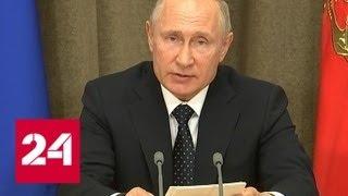 Смотреть видео Путин поручил перевооружить авиационные полки ВКС - Россия 24 онлайн