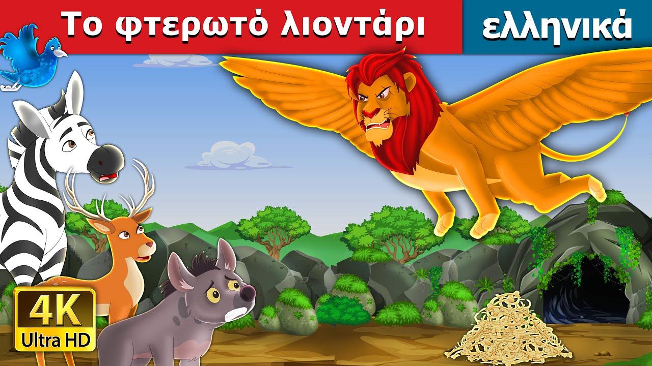 Το φτερωτό λιοντάρι | The Winged Lion in Greek | παραμυθια | ελληνικα παραμυθια | Greek Fairy Tales