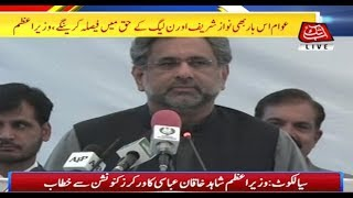 Sialkot: PM Khaqan Abbasi Addresses Workers Convention