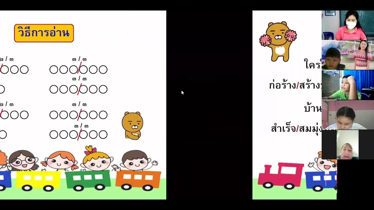 วิชาภาษาไทยป.5(4ตค.2564)