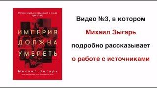 Видео №3, в котором Михаил Зыгарь подробно рассказывает о работе с источниками