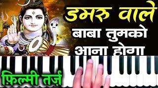 Damru Wale Baba - डमरूवाले बाबा तुमको आना होगा | Harmonium Sur Sangam | Shiv Bhajan | फिल्मी तर्ज़