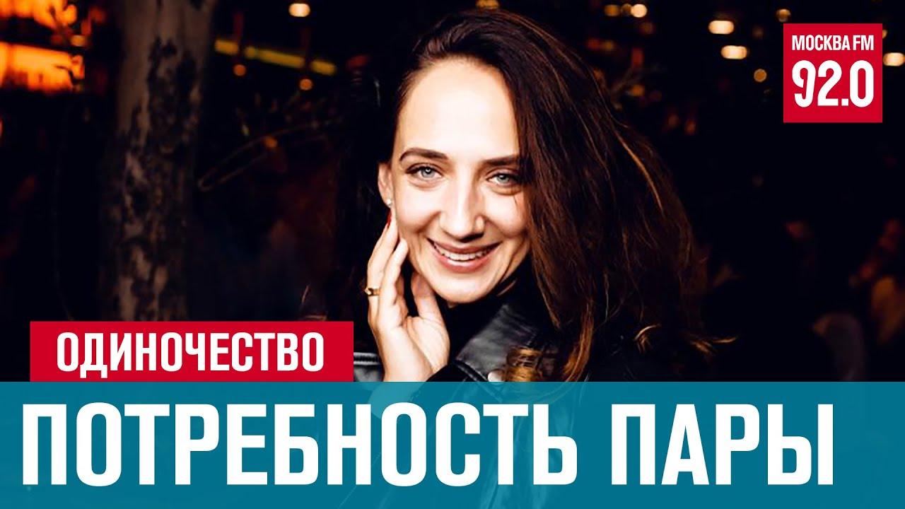 Психология одиночества- Занимательная Дердология/Москва FM