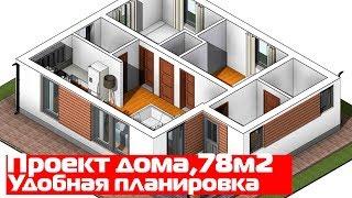 Дом 9х11 из газобетона//Одноэтажный проект дома 78 м2//Удобная планировка дома