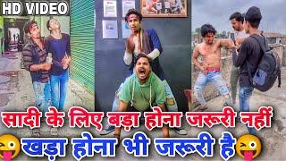 सादी के लिए खड़ा होना जरूरी 😜, Mani meraj snack video, mani meraj tiktok video, Bhojpuri comedy