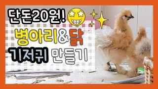 닭 기저귀 만들기/병아리 기저귀/chickens wit…