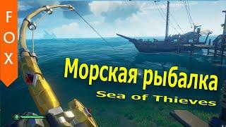 Морская Рыбалка Sea of Thieves