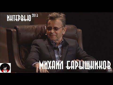 Интервью с Михаилом Барышниковым (2013) | Озвучка - Фауст21века