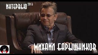 Интервью с Михаилом Барышниковым (2013)   Озвучка - Фауст21века