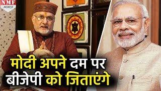 Sant Betra Ashoka  की भविष्यवाणी, 2019 में Modi लगाएंगे BJP की नैया पार