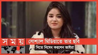 যে কারণে অভিনয় ছাড়লেন জাইরা | Zaira Wasim | Bollywood