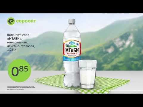 Эксклюзивно в «Евроопт» - минеральная вода «МТАБИ»