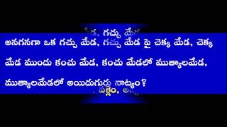 telugu podupu kathalu - Question & Answers part 4
