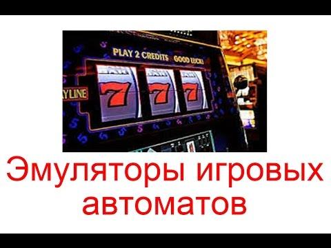 Эмуляторы игровых автоматов. Бесплатные эмуляторы слотов