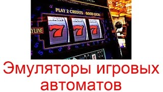 видео slot-money.su/simulyatory