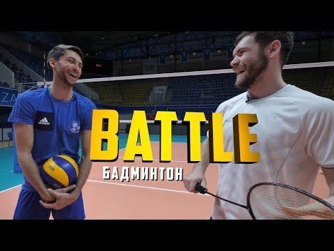 Волейбол VS бадминтон | BATTLE