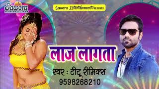 Laaj Lagata || लाज लागता || Teetu Remix || New Bhojpuri Song || DJ Remix || Lokgeet 2018