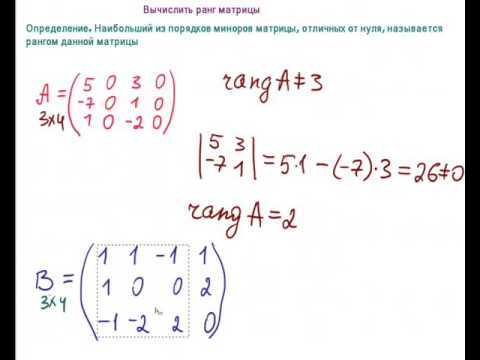Ранг матрицы решение задач решение задачи на прочность бетона