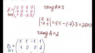 Вычислить ранг матрицы