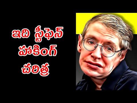 The Extraordinary story of STEPHEN HAWKING in Telugu    Inspiring biography of STEPHEN HAWKING    streaming vf