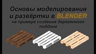 Разработка игр (Урок 39 - Основы моделирования и развёртки в Blender на примере деревянного поддона)