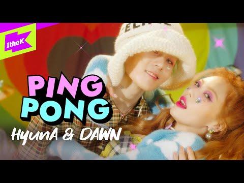 HyunA&DAWN _ PING PONG | 현아&던 _ 핑퐁 | 스페셜클립 | 퍼포먼스 | Special Clip | Performance | P NATION