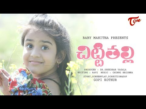 Chitti Thalli | Telugu Short Film 2018 | By Gopi Kothur - TeluguOne