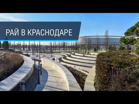 Парк Галицкого: лучшее, что случалось с Краснодаром