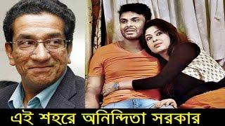 ছোট পর্দার অনিন্দিতা সরকার এই শহরে | Bengali TV Actress Anindita Sarkar in Ei Sohore Film