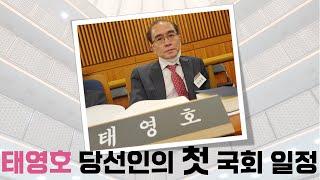 ※슬기로운 의원생활※ 태영호 당선인의 첫 국회일정!
