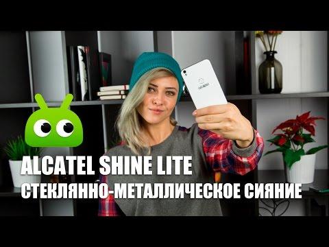 Обзор Alcatel Shine Lite